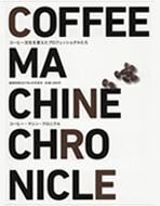 「COFFEE MACHINE CHRONICLE」<br>/大誠社