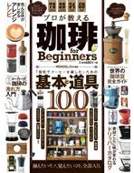 「プロが教える珈琲 for Beginners」/<br>晋遊舎