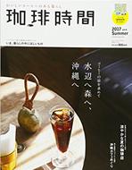 「珈琲時間 2017年 8月号(夏号)」/大誠社