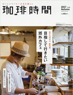 「珈琲時間 2017年 11月号(秋号)」/大誠社