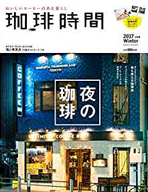 「珈琲時間 2017年 2月号(冬号)」/大誠社