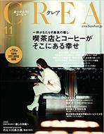 「CREA 2016年 11月号」/文芸春秋